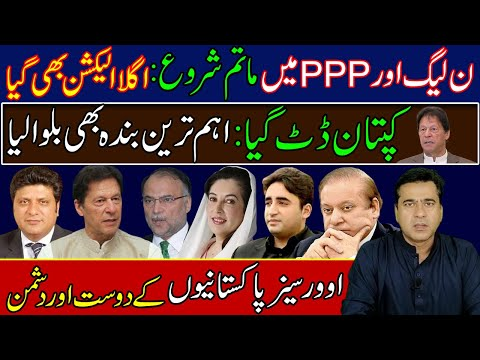 Mourning begins in PML-N and PPP | Next election also went| Friends and foes of overseas Pakistanis