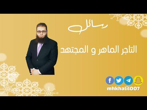 التاجر الماهر المجتهد | م. محمود حامد