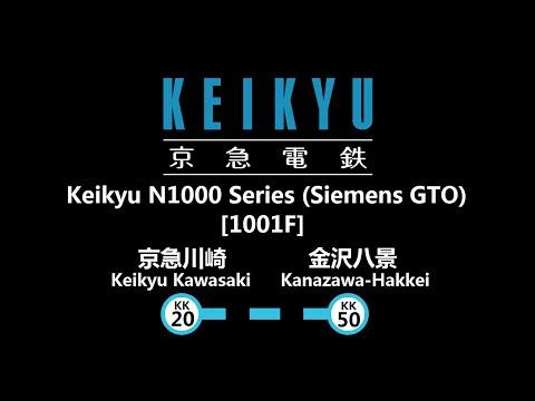Keikyu N1000 Series (Siemens GTO) [1001F]: Keikyu Kawasaki → Kanazawa-Hakkei (» Misakiguchi)