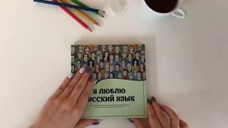"""Обзор книги """"Я люблю русский язык"""""""