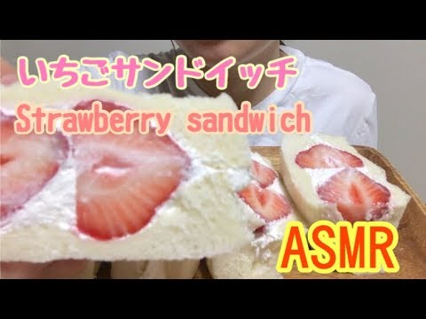 いちごサンドイッチ Strawberry Sandwich 【asmr/eating Sound】