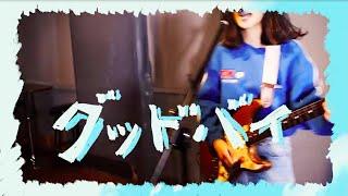 カネヨリマサル『グッドバイ』MV