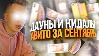 ДАУНЫ АВИТО – IPHONE XS MAX ЗА 1 000 000 РУБЛЕЙ!