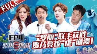 "[ENG SUB] ""Go fighting!""-S5 EP4 Jia Nailiang was tortured by Huang Lei in Ocean Park 20190602"