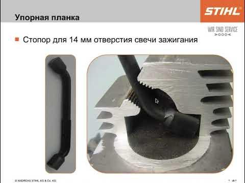 Специнструмент для ремонта. STIHL.