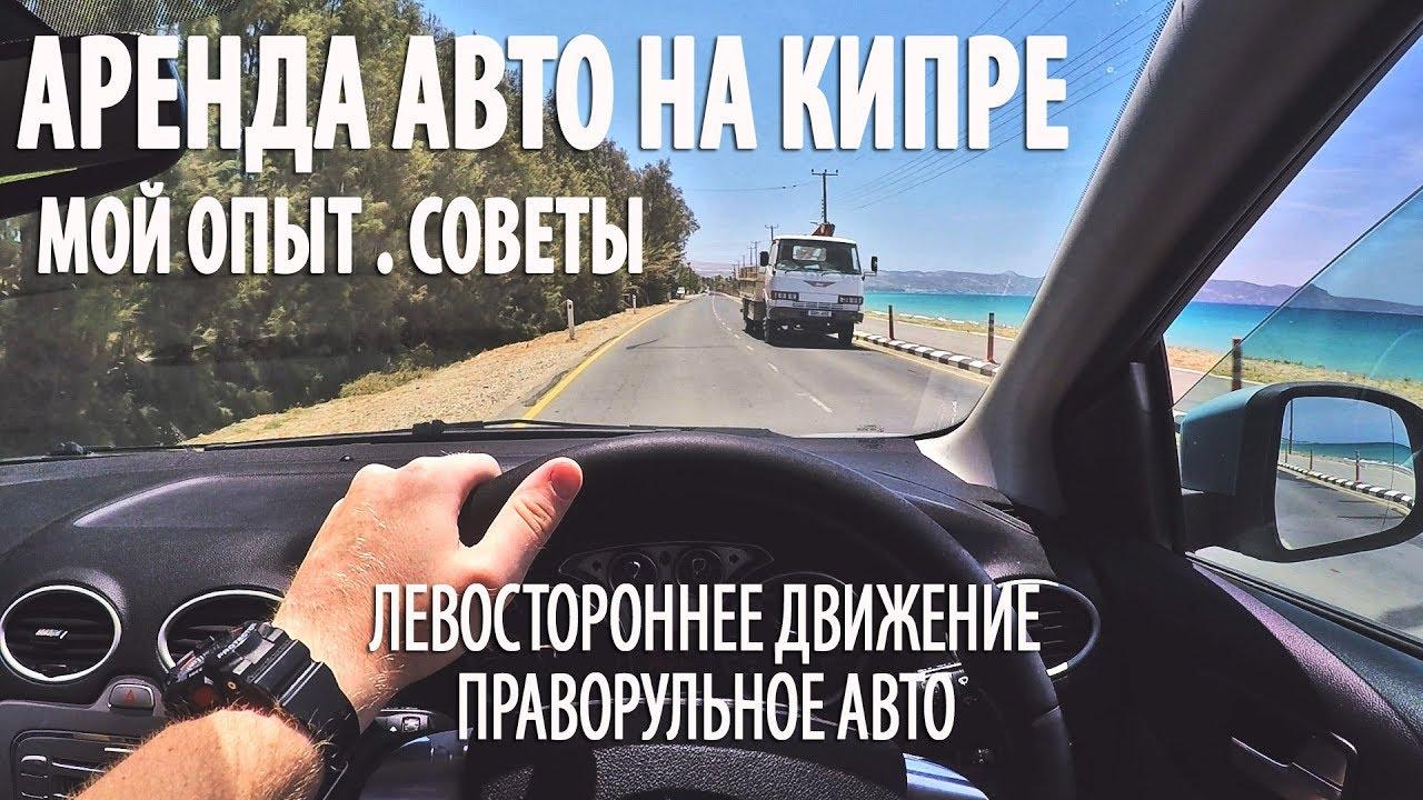 аренда авто кипр без франшизы без залога нива шевроле с пробегом в кредит