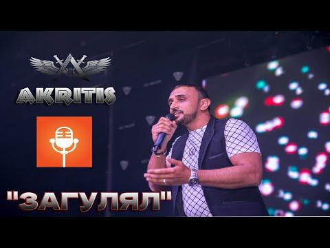 Смотреть клип Akritis- Загулял