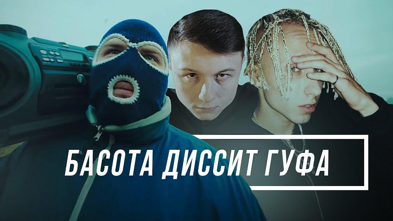 Романтика от ГРИБОВ, Новая школа на Газгольдере, Басота vs. Guf #vsrap