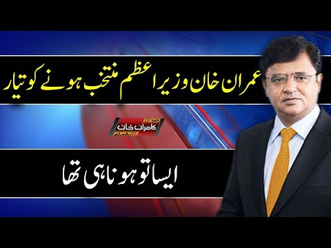 Imran Khan Wazir e Azam Bunnay Ko Teyar - Dunya Kamran Khan Ke Sath