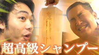 貴重な3万円シャンプーの使い心地って一体どんな感じなの?