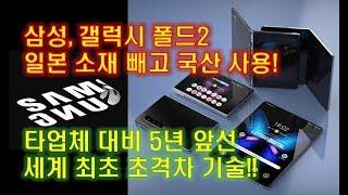 삼성, 일본 소재 빼고 국산 사용한 갤럭시폴드2 내년 출시예정