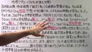 【社会】  地理-50  グローバル化が進む世界