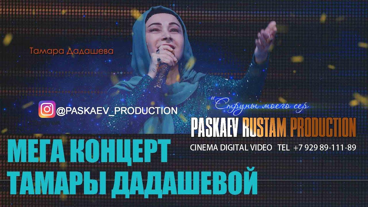 Большой концерт Тамары Дадашевой
