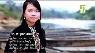 Repeat youtube video Siengkan tanjai ສຽງແຄນແທນໃຈ - Moukdavanyh Santiphone ມຸກດາວັນ ສັນຕິພອນ Lao Song