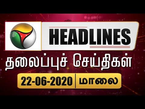 Puthiyathalaimurai Headlines | தலைப்புச் செய்திகள் | Tamil News | Evening Headlines | 22/06/2020