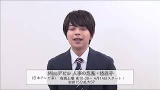 Johnny's netにて公開されている missデビル出演佐藤勝利くんのコメント...