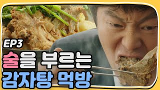 Let's Eat 2 Yoon Du-jun and Kim Hee-won's foodshow of Kamjatang! Let's Eat 2 Ep3