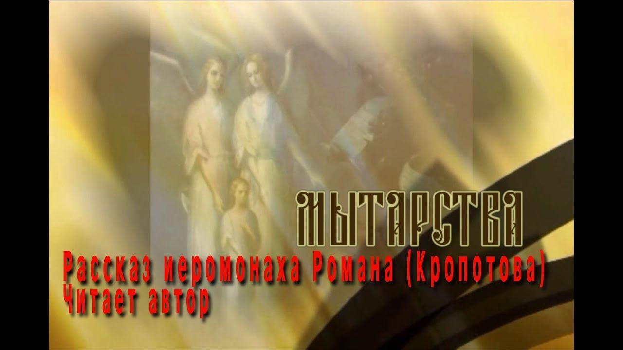 воздушные мытарства иеромонаха романа кропотова видео
