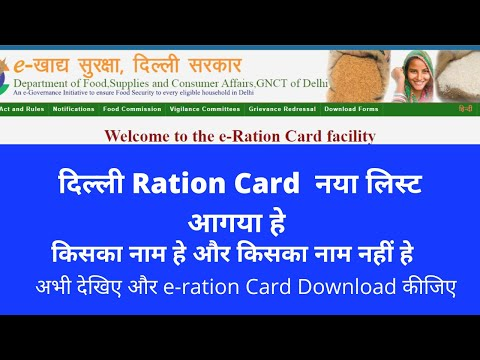 How to Check Delhi Ration Card List 2020 (Updated) and How to Download Delhi E-Ration Card Online