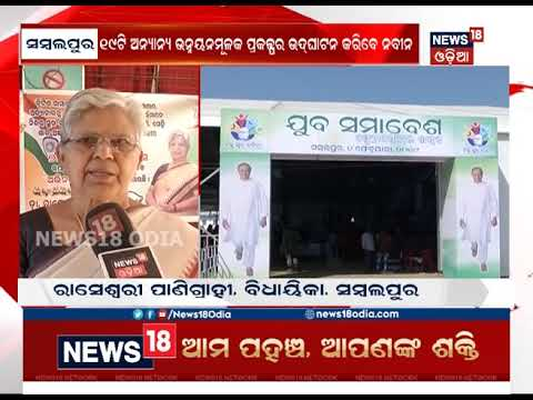 CM Naveen Patnaik to visit Sambalpur Today to attend Youth Conclave