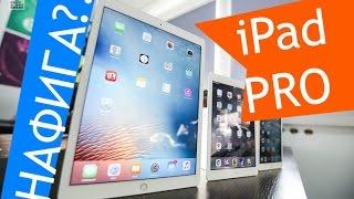 iPad Pro - обзор от Keddr.com