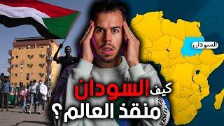 😯 السودان يمتلك شيء لا يوجد في أي دولة