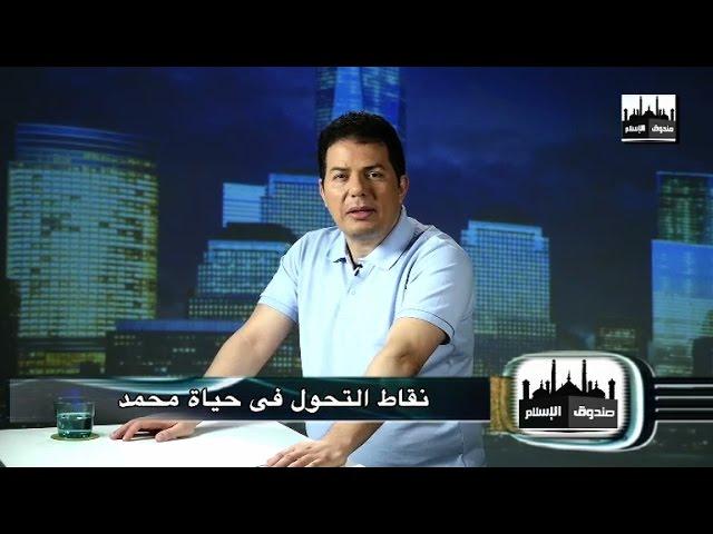 سلسلة حلقات صندوق الإسلام - الحلقة الخامسة \ حامد عبد الصمد