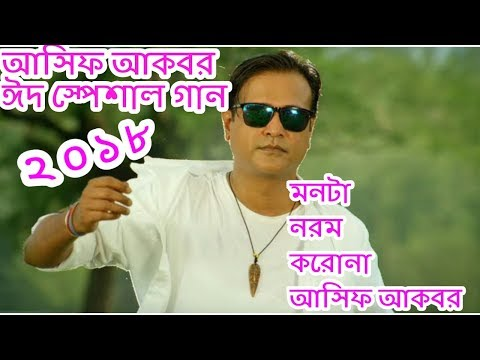 Monta Norom Korona | Asif Akbar | Bangla New EID Song 2018