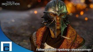 Русский геймплейный трейлер Dragon Age: Inquisition - The Inquisitor (Субтитры)