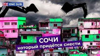 Сочи: фавелы по-русски | Таким дворцам позавидует даже Путин!