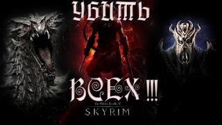 TES V: Skyrim. Что будет если УБИТЬ Алдуина, Партурнакса, Мирака, Астрид, детей...ВСЕХ!