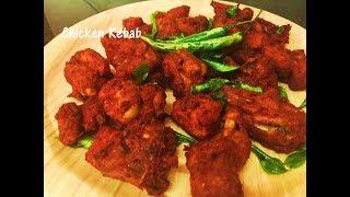 Chicken kebab in telugu ( చికెన్ కబాబ్ ) | How to make chicken kebabs | chicken kabab recipe