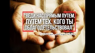 Скажите эти слова и просите Аллаха о всем что хотите