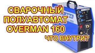 Сварочный полуавтомат AuroraPRO OVERMAN 160. Что внутри?