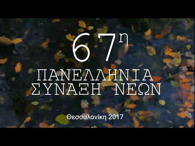 67η ΠΑΝΕΛΛΗΝΙΑ ΣΥΝΑΞΗ ΝΕΩΝ  ΘΕΣΣΑΛΟΝΙΚΗΣ 02 /  09 / 2017