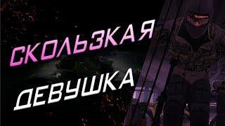 СКОЛЬЗКАЯ ДЕВУШКА & RuOfficer (моменты со стрима Escape from Tarkov)