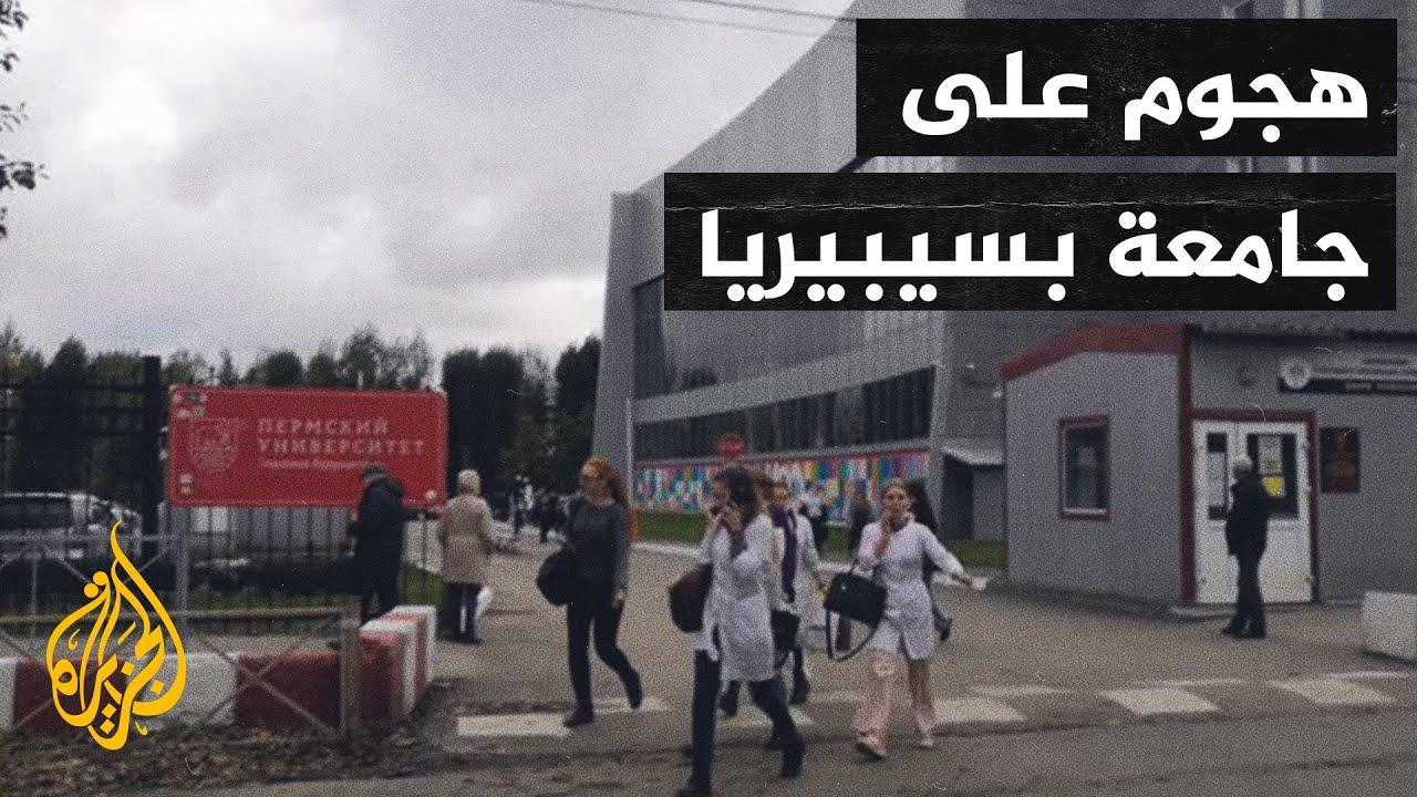 مشهد مفزع.. لحظة إلقاء طلاب جامعة في سيبيريا أنفسهم من الطابق الأول بعد هجوم مسلح عليهم  - نشر قبل 13 دقيقة