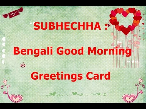 Free Bengali Good Morning Wishes, Greetings, Quotes Images Wallpapers Bangla shuprovat sms