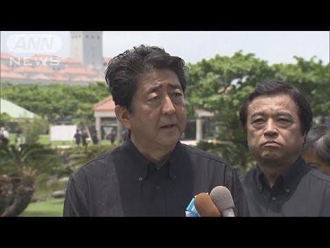 沖縄「慰霊の日」に総理 「普天間基地移転進める」(18/06/23)