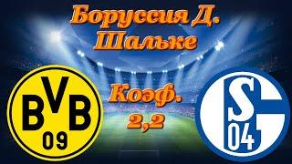 Боруссия Д Шальке Германия Бундеслига 16 05 2020 Прогноз на футбол