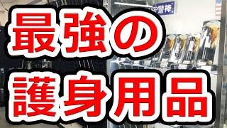 持ち歩いたら捕まっちゃう強力な護身用品TOP3【NHG】