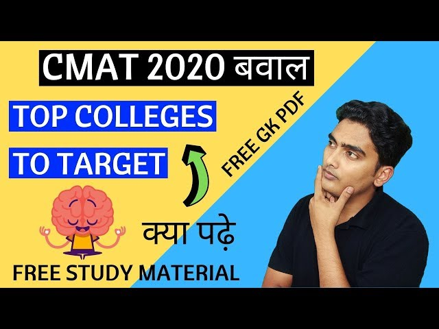 All about CMAT 2020 - Top Colleges to Target | Free Study Material
