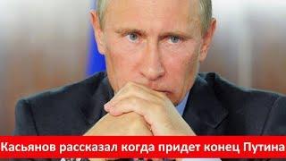 Касьянов рассказал когда придет конец Путина