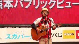 2016/05/22 熊本新市街でのロアッソ熊本のパブリックビューイングでの ...