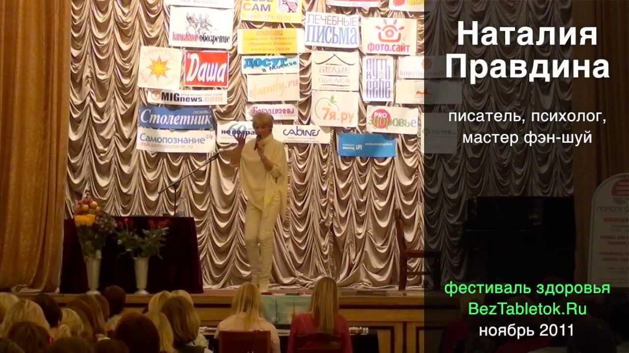 Наталия Правдина: Восточный сектор