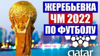 Футбол Жеребьевка европейской квалификации чемпионата мира по футболу 2022 г в Катаре