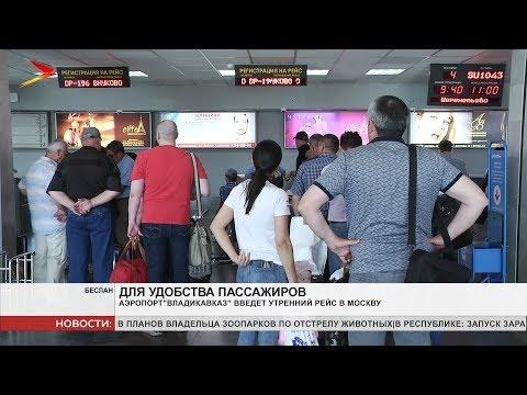 Аэропорт «Владикавказ» введёт утренний рейс в Москву