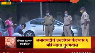 Thane Lock Down Police Take Action On Road People