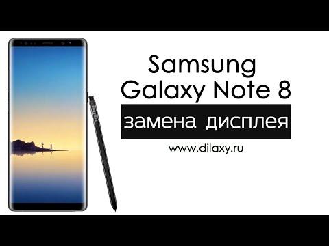 Замена экрана Samsung Galaxy Note 8 | Как разобрать Самсунг Гелакси нот 8