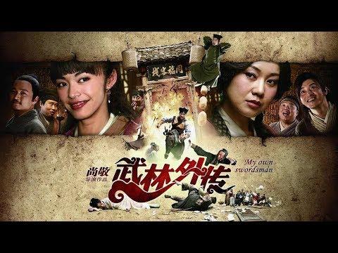 【1080P Full Movie】《武林外传/My Own Swordsman The Movie》中国武侠喜剧巅峰之作!戏谑江湖经典未满( 闫妮 / 姚晨 / 沙溢)